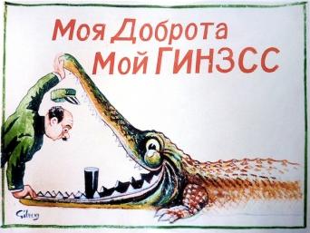 RussianCroc1950